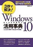3秒で解決! Windows 10活用事典 (日経BPムック)