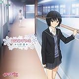 TVアニメ「アマガミSS」エンディングテーマ4 恋はみずいろ(特別盤)
