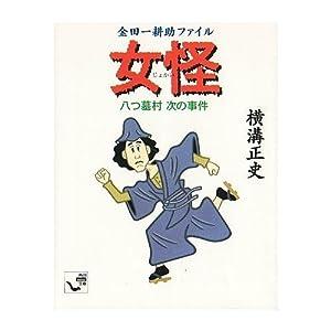 女怪―金田一耕助ファイル (角川mini文庫 (14))                       文庫                                                                                                                                                                            – 1996/11