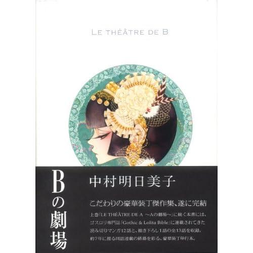 LE THÉÂTRE DE B ~Bの劇場~