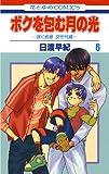 ボクを包む月の光-ぼく地球(タマ)次世代編- 6 (花とゆめコミックス)