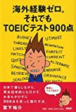 海外経験ゼロ。それでもTOEICテスト900点