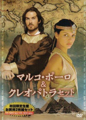 マルコ・ポーロ&クレオパトラセット(『マルコ・ポーロ 東方見聞録』+『レジェンド・オブ・エジプト』) [DVD]