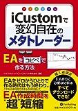iCustom(アイカスタム)で変幻自在のメタトレーダー (Modern Alchemists Series)