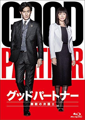 【早期購入特典あり】グッドパートナー 無敵の弁護士 Blu-ray BOX(缶バッジ付)