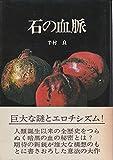 石の血脈 (1971年) (日本SFノヴェルズ)