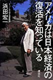 No.803 日銀のガラパゴス経済学