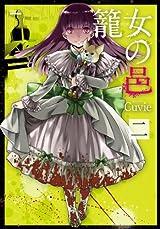 Cuvieのエロティックサスペンスホラー漫画「籠女の邑」第2巻