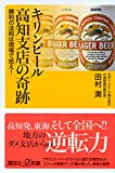 キリンビール高知支店の奇跡 勝利の法則は現場で拾え! (講談社+α新書) ランキングお取り寄せ