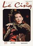 Le Cing (ル・サンク) 2008年 12月号 [雑誌]