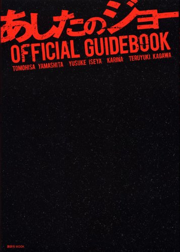 あしたのジョーOFFICIAL GUIDEBOOK