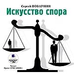 Iskusstvo spora   Sergey Povarnin