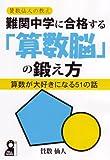 難関中学に合格する「算数脳」の鍛え方 (YELL books)