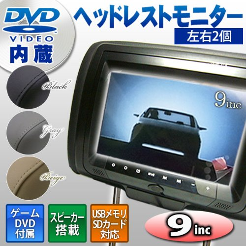 SONY製DVDプレーヤー内蔵 9インチヘッドレストモニター【片側1個】レザー ベージュ