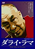 ダライ・ラマ(THE DALAI LAMA) [DVD]
