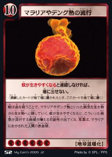 マラリアやデング熱の流行 【地球温暖化】 J2-52 (地球環境カードゲーム マイアース シングルカード)