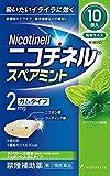【指定第2類医薬品】ニコチネル スペアミント 10個