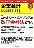 Accounting(企業会計) 2015年 03 月号 [雑誌]