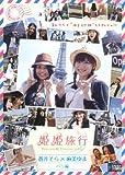 姫姫旅行 蒼井そら×麻美ゆま パリ編 [DVD]