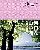 ことりっぷ 河口湖・山中湖 富士山・勝沼 (観光 旅行 ガイドブック)