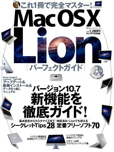 Mac OS X Lion パーフェクトガイド (100%ムックシリーズ)