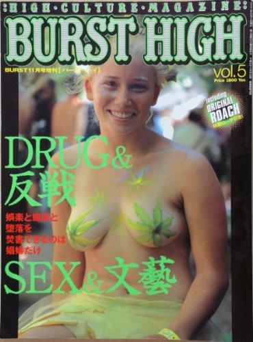 バースト ハイ BURST HIGH Vol.5