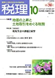 税理 2007年 10月号 [雑誌]