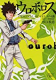 ウロボロス ORIGINAL NOVEL: イクオ篇 (新潮文庫)