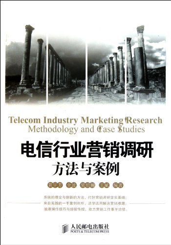 telecom-industry-marketing-research-methods-and-casechinese-edition
