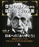 世界の偉人たちから届いた10の言葉—日本への「ありがとう」