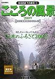 こころの風景〈2009〉よみうり風景写真コンテストより (よみうりカラームックシリーズ)