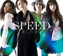 SPEEDスピード - あしたの空(DVD付)