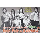 Roly-Poly in