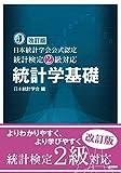 改訂版 日本統計学会公式認定 統計検定2級対応 統計学基礎