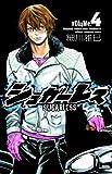 シュガーレス 4 (少年チャンピオン・コミックス)