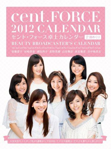 セントフォースカレンダー 2012