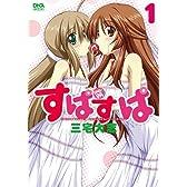 すぱすぱ(1) (IDコミックス DNAコミックス)