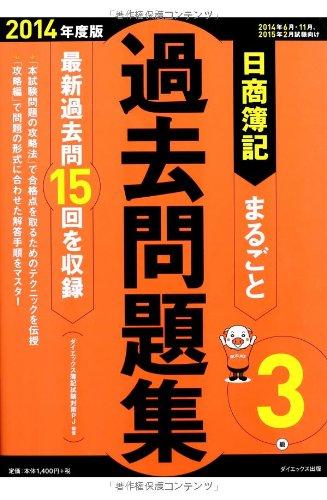 日商簿記3級まるごと過去問題集〈2014年度版〉