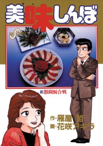 美味しんぼ(13) (ビッグコミックス)