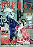 アサヒカメラ 2010年 01月号 [雑誌]
