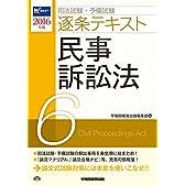 司法試験・予備試験 逐条テキスト (6) 民事訴訟法 2016年