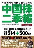 中国株二季報2012年夏秋号