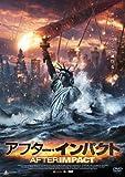 アフター・インパクト [DVD]