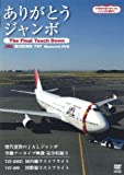 ありがとうジャンボ ~The Final Touch Down~ JAL Boeing747 Memorial DVD