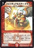 デュエルマスターズ DM13-012-R 《スピリチュアルスター・ドラゴン》