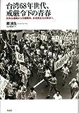 台湾68年世代、戒厳令下の青春――釣魚台運動から学園闘争、台湾民主化の原点へ