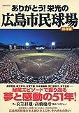 ありがとう!栄光の広島市民球場【保存版】 (洋泉社MOOK)