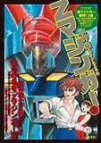Zマジンガー 1 (キングシリーズ 漫画スーパーワイド)