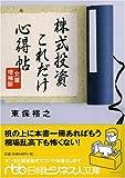 株式投資これだけ心得帖 (日経ビジネス人文庫)