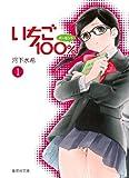 いちご100% 1 (集英社文庫—コミック版)